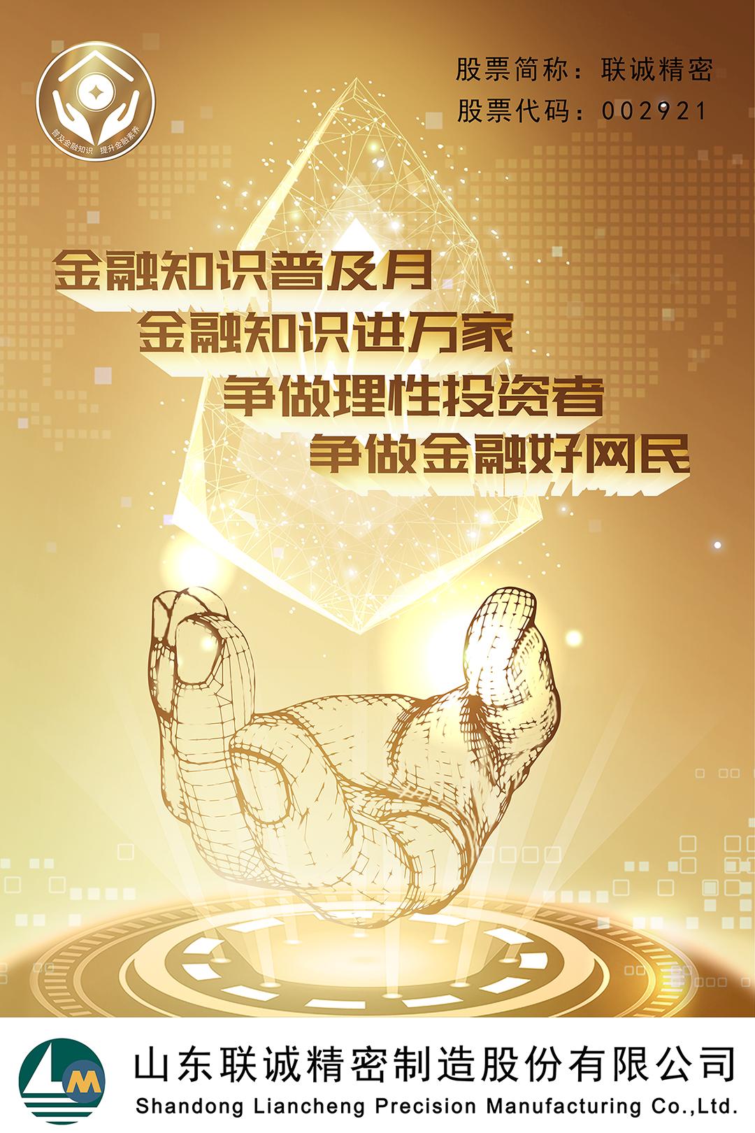 聯誠精密-普及金融知識活動海報1080-1620.png